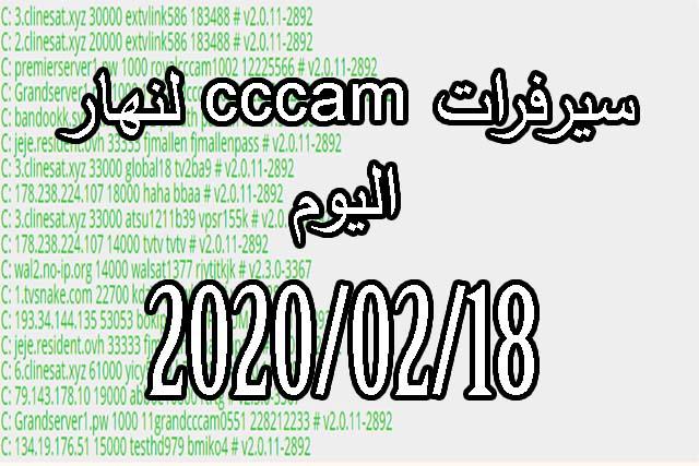 سيرفرات cccam لنهار اليوم 18/02/2020