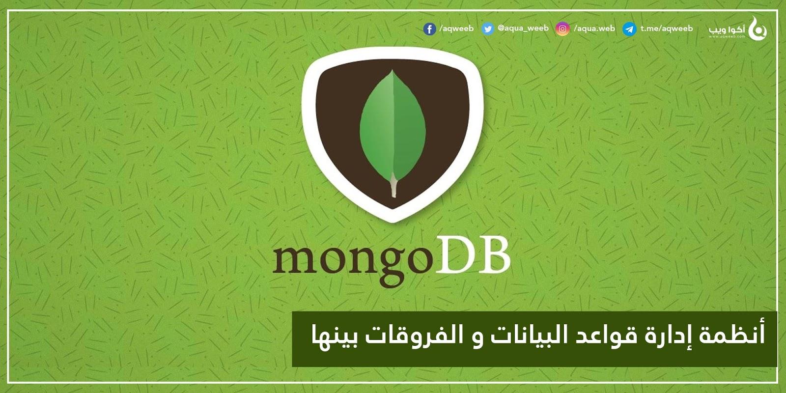 أنظمة إدارة قواعد البيانات و الفروقات بينها (MySQL / Postgre / MongoDb ...)