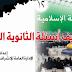 تصنيف اسئلة الثانوية العامة في مبحث التربية الاسلامية