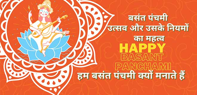 Basant Panchami 2021 -  बसंत पंचमी  उत्सव और उसके नियमों  का महत्व