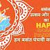 Basant Panchami - बसंत पंचमी  उत्सव और उसके नियमों  का महत्व