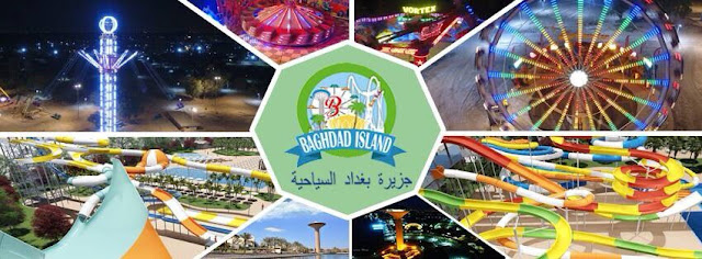 درجات وظيفية في جزيرة بغداد السياحيةدرجات وظيفية في جزيرة بغداد السياحيةدرجات وظيفية في جزيرة بغداد السياحية
