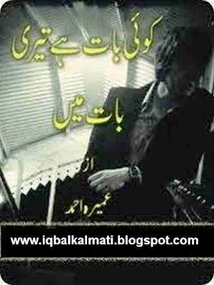 Koi Baat Hai Teri Baat Main by Umera Ahmed PDF Novel