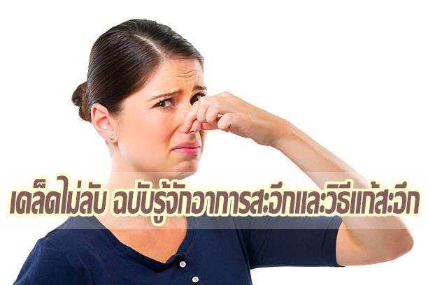 เคล็ดไม่ลับ ฉบับรู้จักอาการสะอึกและวิธีแก้สะอึก