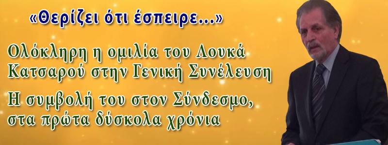 ΛΟΥΚΑΣ ΚΑΤΣΑΡΟΣ