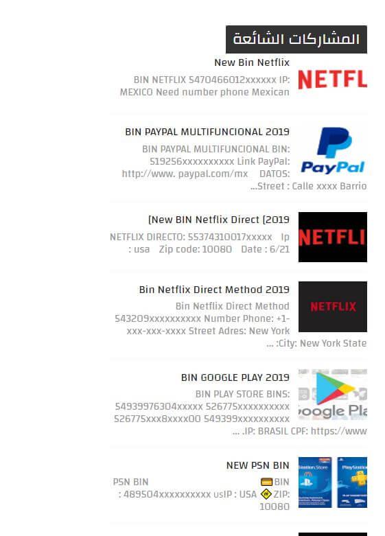 Bin Paypal Usa 2019