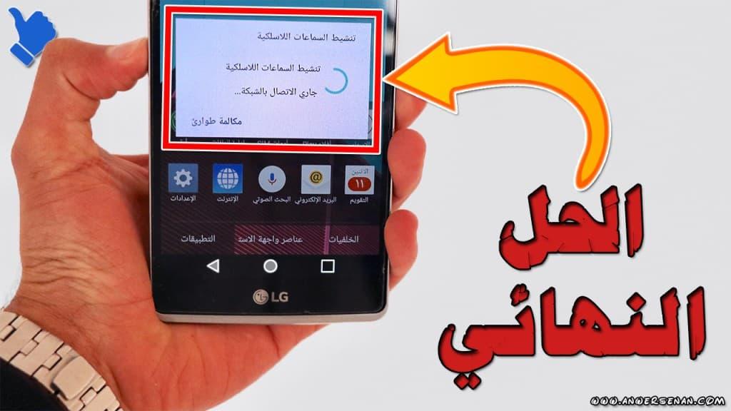 الحل النهائي لمشكلة رسالة تنشيط السماعات اللاسلكية على هواتف