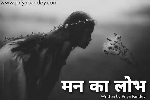 मन को टटोलता लोभ Man Ko Tatolata Lobh Hindi Poetry Written By Priya Pandey