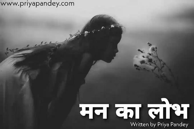 मन को टटोलता लोभ Hindi Poetry Written By Priya Pandey