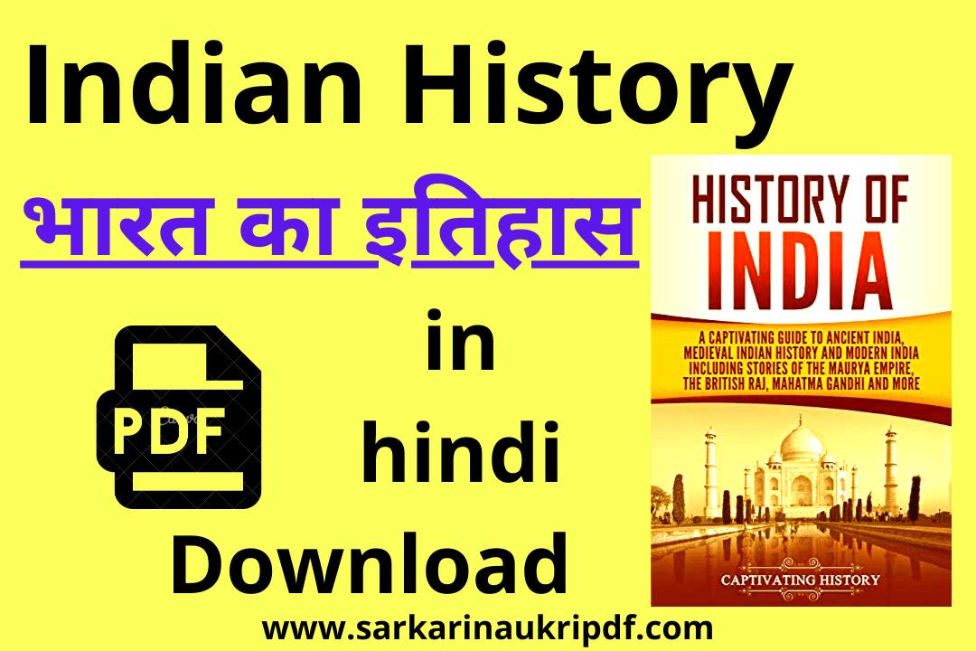 Indian History in Hindi (bharat ka itihas in hindi pdf)