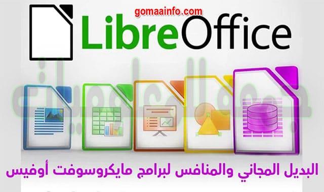 تحميل بديل برامج الأوفيس المجانى | LibreOffice 6.4.4