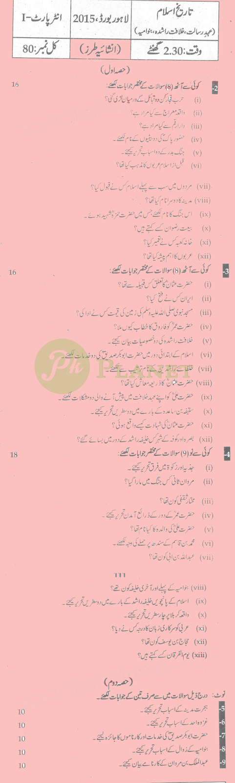 Intermediate Part 1 Past Papers Lahore Board History of Islam