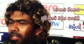 """If we go on like this ... we'll be left deserted in isolation!"" -- Malinga"