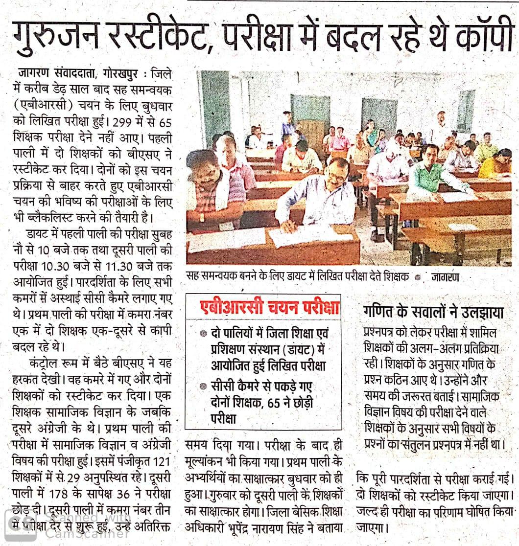 Gorakhpur abrc chayan pariksha में परीक्षा कॉपी  बदलने पर दो शिक्षक रस्टिकेट व  ब्लैकलिस्टेड