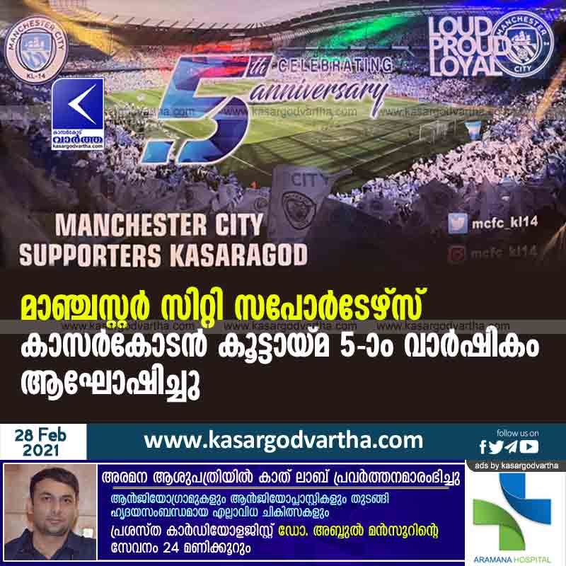 Manchester City Supporters Kasargod Fellowship Celebrates 5th Anniversary