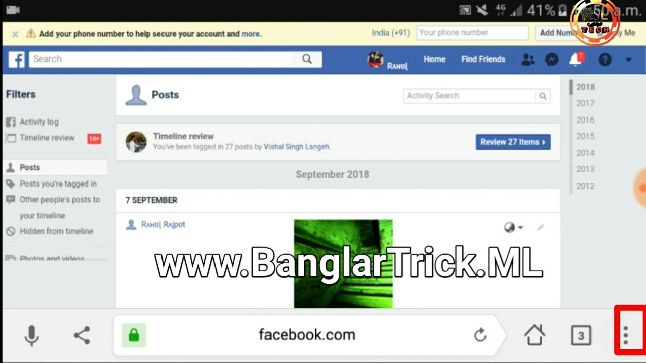 ফেসবুক থেকে আপনার সকল পোষ্ট রিমুব বা হাইড করে ফেলুন মাত্র এক ক্লিকে   Facebook Secret Tips 2020