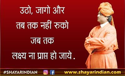 Hindi Motivational Quotes on Success by Swami Vivekananda