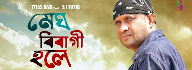 Megh Bibagi Hole Lyrics