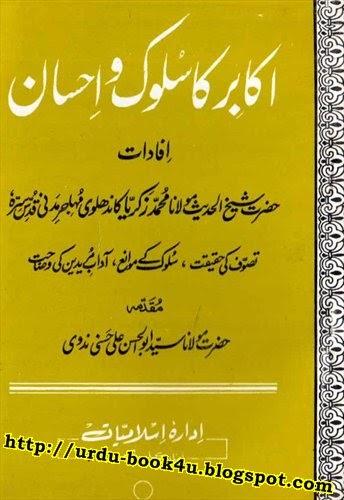 Islamic Books Free Download In Urdu English Urdu Hindi