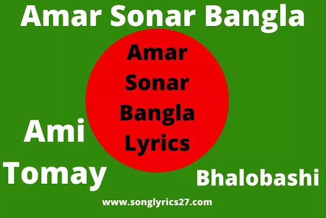 Amar Sonar Bangla Lyrics