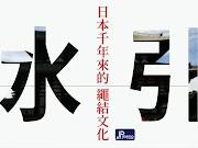 日本送禮文化的一環 水引
