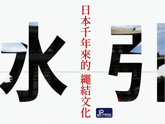 022-japan-mizuhiki-日本送禮文化的一環 水引