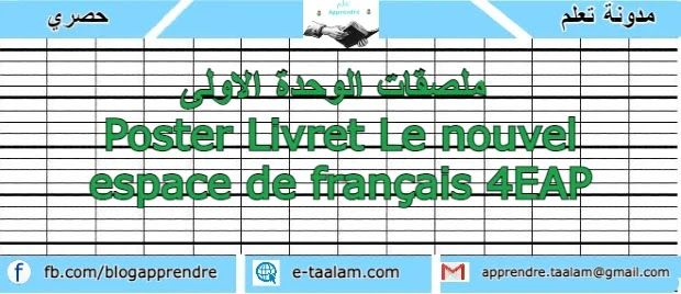 ملصقات الوحدة الاولى Poster Livret Le nouvel espace de français 4EAP