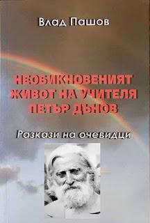 Необикновеният живот на учителя Петър Дънов