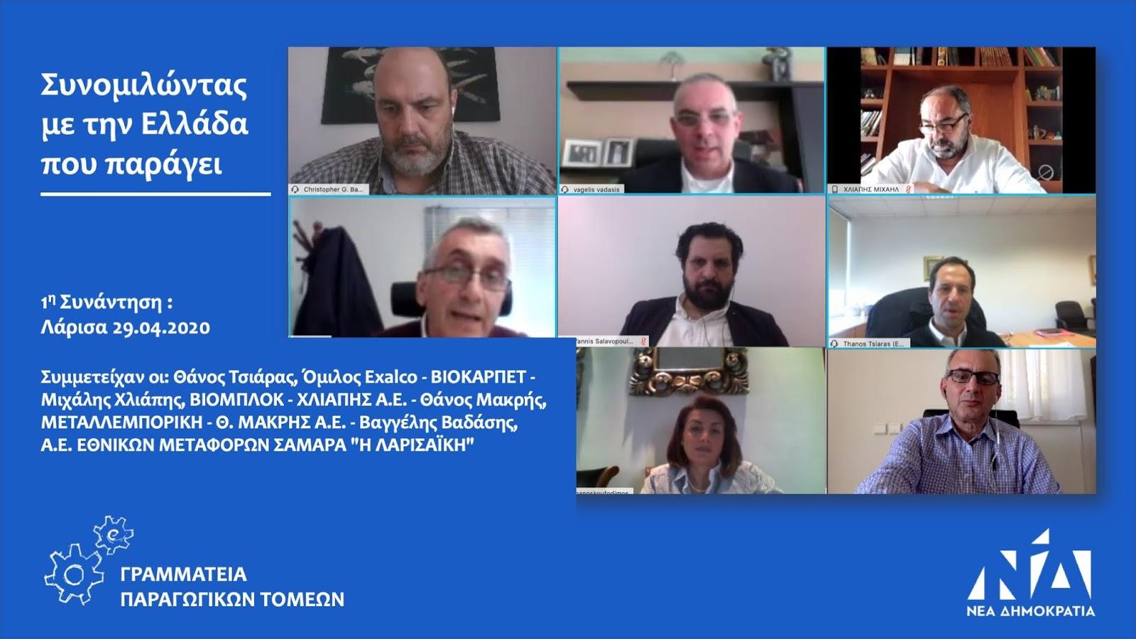 «Συνομιλώντας με την Ελλάδα που παράγει» με αρχή από την Λάρισα για την Γραμματεία Παραγωγικών Τομέων της ΝΔ