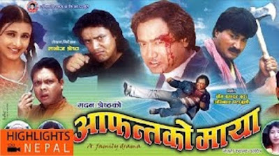 Aafantako Maya 2015 Watch full nepali movie online