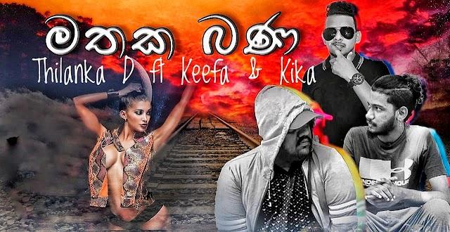 "Thilanka D - Mathaka Bana ""මතක බණ"" ft. Kika & Keefa"