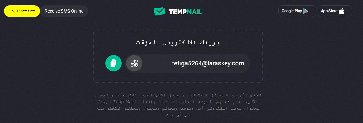 إيميل افتراضي (وهمى) لتفعيل الخدمات و الاشتراك والتسجيل في المواقع