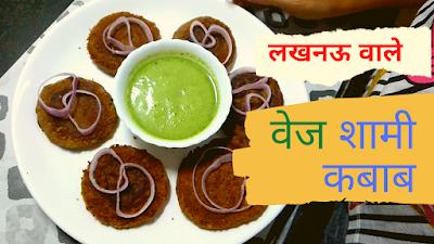 Veg Shami Kebab  Lucknow Kabab Recipe लखनऊ वाले वेज शामी कबाब