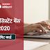 RBI Assistant mains Admit Card 2020 Download link :  मेंस एडमिट कार्ड 2020 जारी, परीक्षा  22 नवम्बर 2020 को