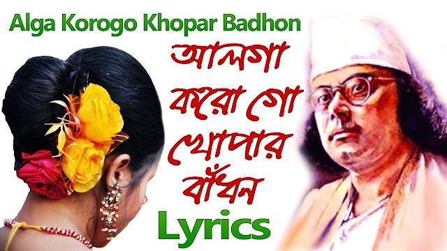 Alga Korogo Khopar Badhon Lyrics (আলগা করো গো খোপার বাঁধন)