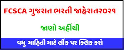FCSCA Gujarat Recruitment 2021 @Ojas.gujarat.gov.in
