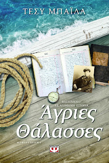 http://www.psichogios.gr/site/Books/show/1003487/agries-thalasses