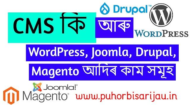CMS কি আৰু WordPress, Joomla, Drupal, Magento আদিৰ কাম সমূহ
