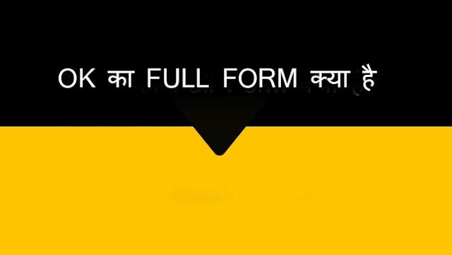 ओके का फुल फॉर्म क्या होता है FULL FORM OF OK IN HINDI