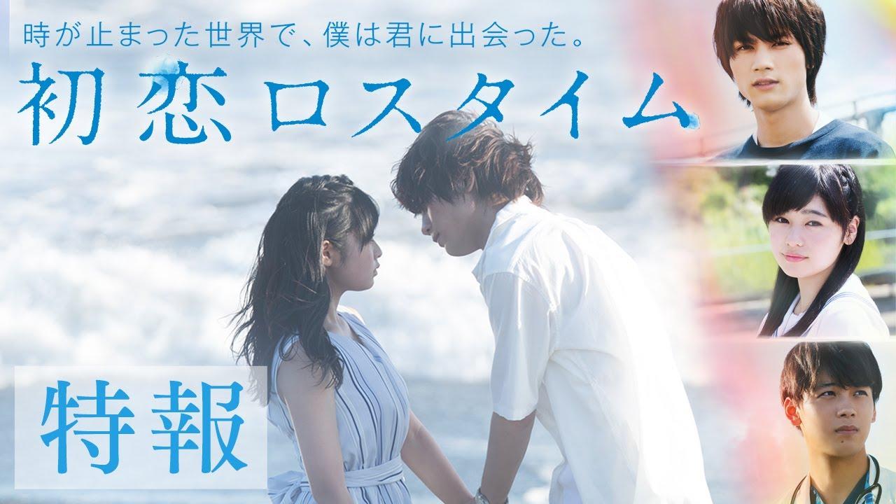 Hatsukoi Loss Time (2019) Subtitle Indonesia + Streaming