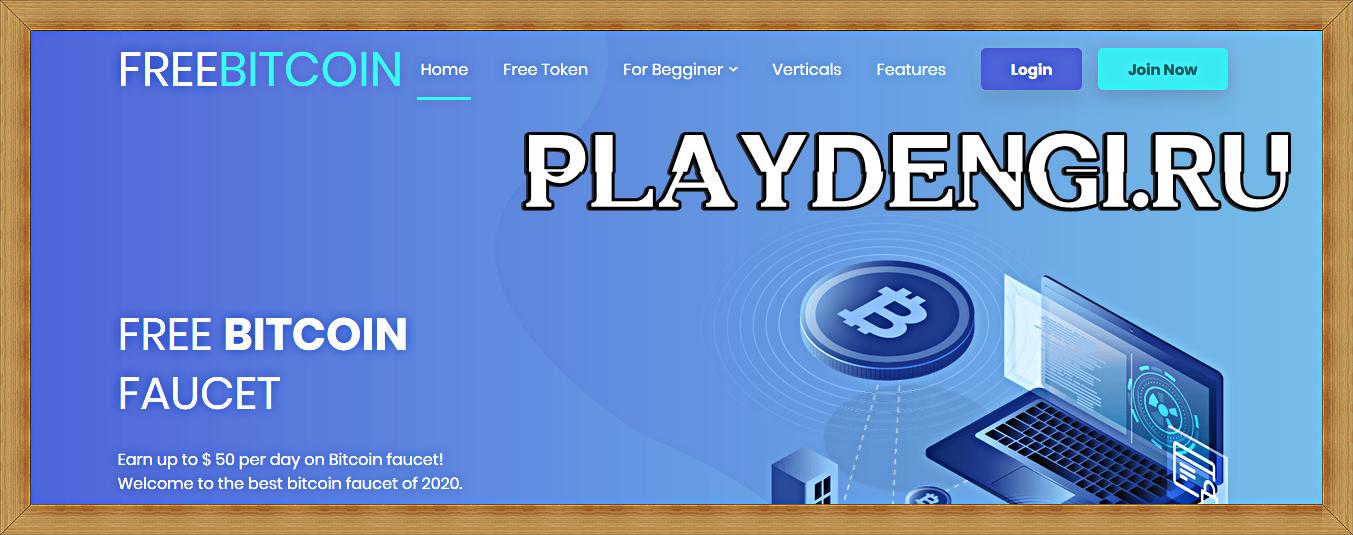 [FREEBITCOIN] free-bitcoin2020.com – Отзывы, мошенники!