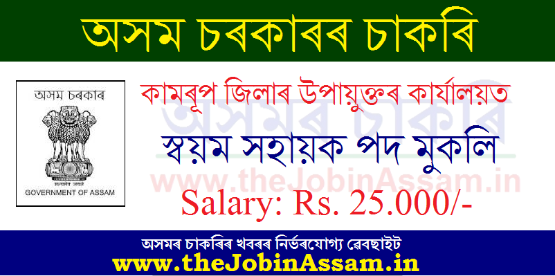 DC Amingaon SVAYEM Sahayak Recruitment 2020
