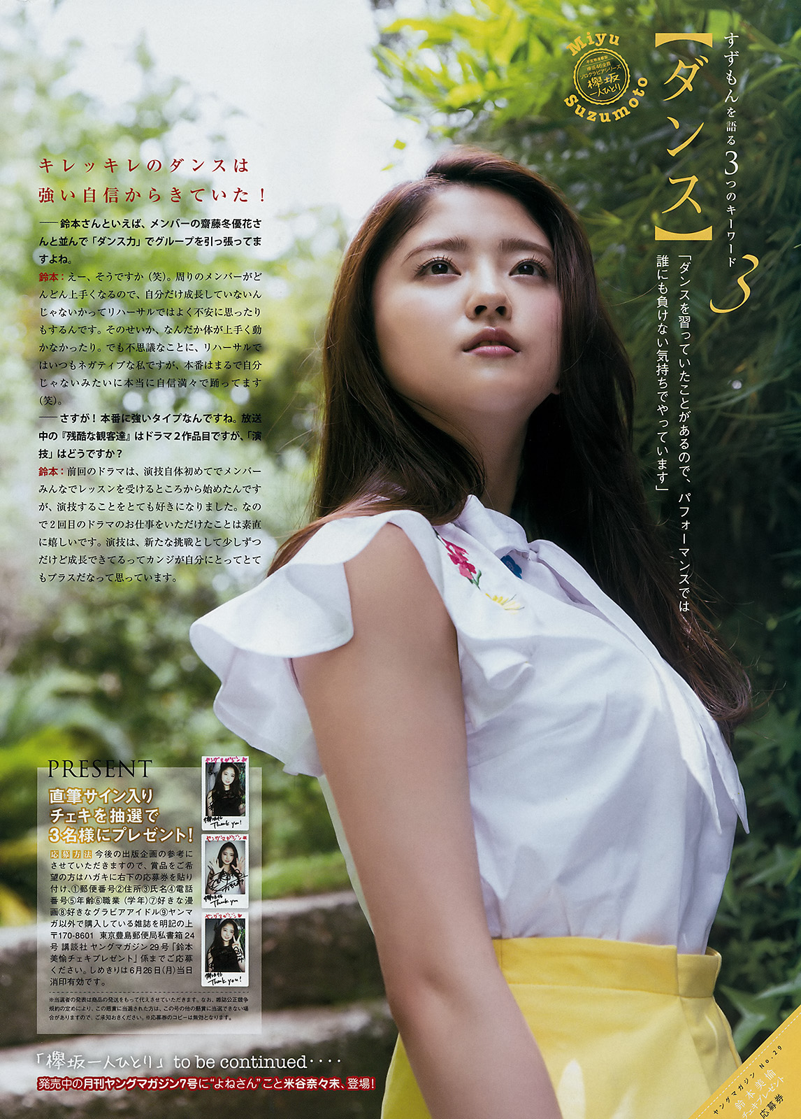 Suzumoto Miyu 鈴本美愉 Keyakizaka46, Young Magazine 2017.07.03 No.29 (週刊ヤングマガジン 2017年29号)