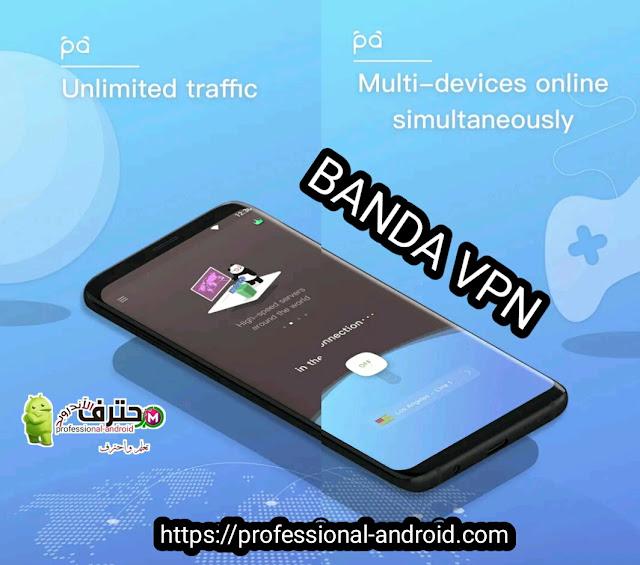 افضل تطبيق VPN مجاني للاندرويد سريع و بدون اعلانات يعمل مدي الحياة