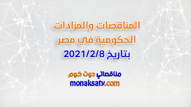 المناقصات الحكومية في مصر بتاريخ 2021/2/8