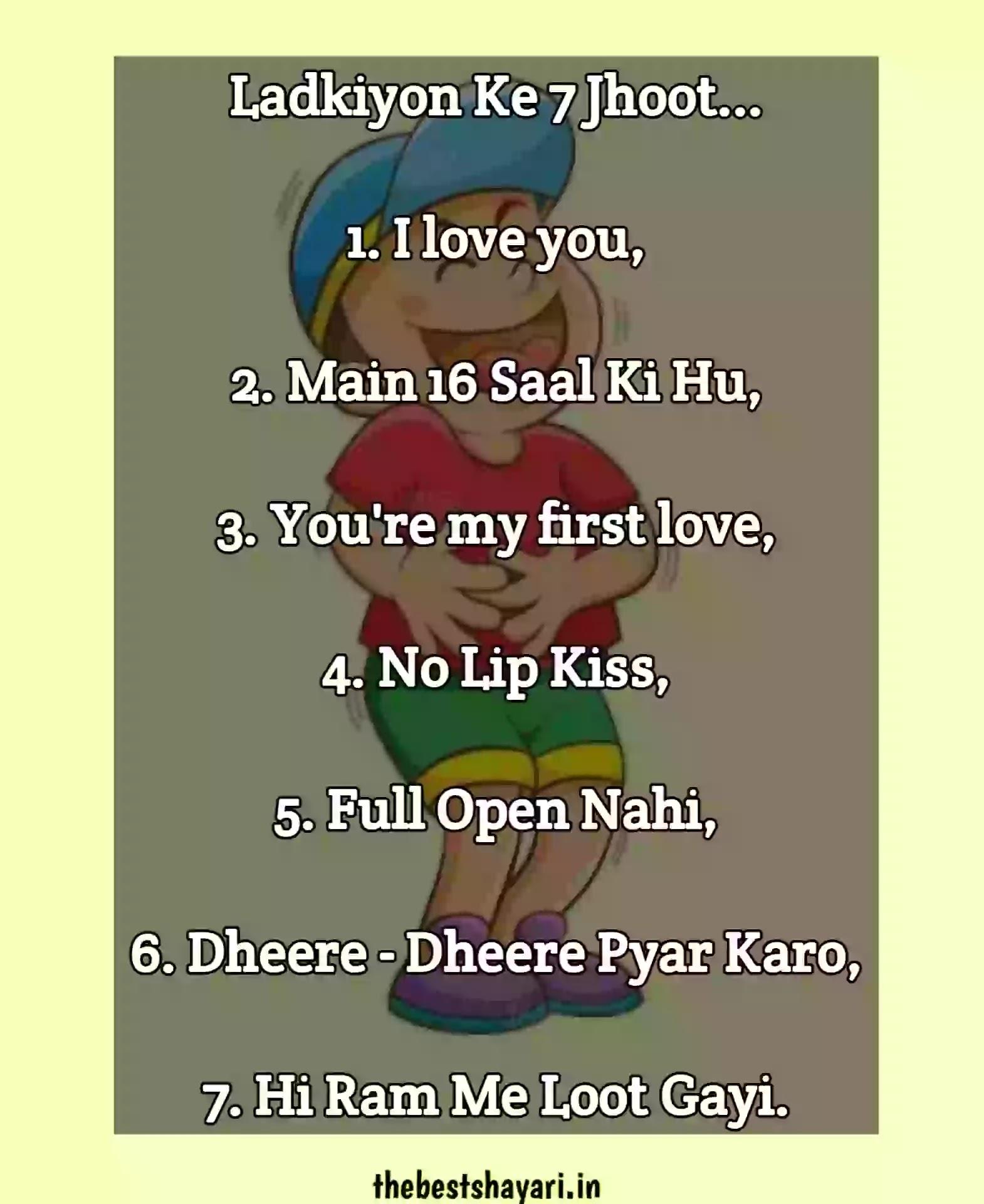 best jokes in the world in Hindi