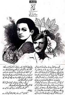 Khanam Novelette By Saima Qureshi
