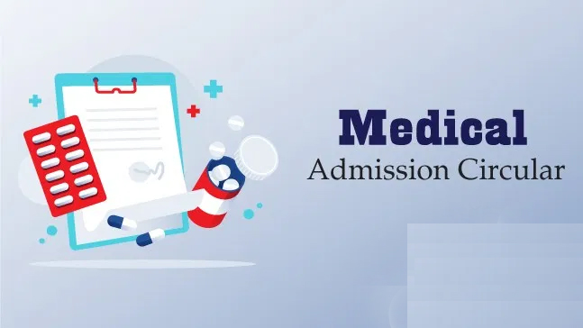 Medical Admission Test Admit Card 2020-2021। dghs.teletalk.com.bd মেডিকেল ভর্তি পরিক্ষা