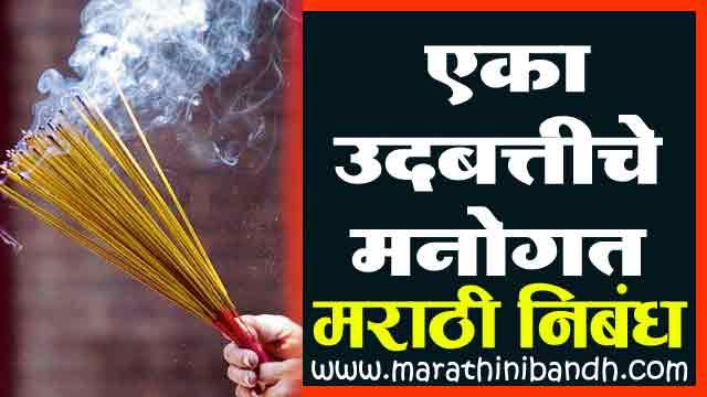 एका उदबत्ती चे मनोगत | Udabatti Che Manogat Marathi Nibandh