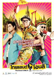 Thailand Only (2017) ไทยแลนด์โอนลี่ #เมืองไทยอะไรก็ได้